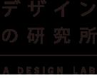 デザインの研究所 A DESIGN LAB